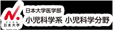 日本大学医学部 小児科学系 小児科学分野