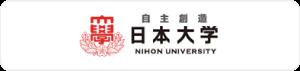 自主創造 日本大学