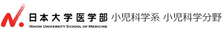 日本大学医学部小児科学系小児科学教室
