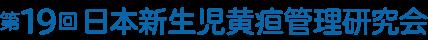 第19回日本新生児黄疸管理研究会